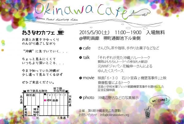 okinawacafe_flyer